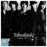 Quill Shop ] - TVXQ -